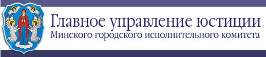 Главное управление Юстиции Мингорисполкома