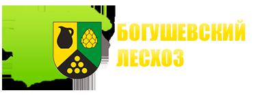 Богушевский лесхоз