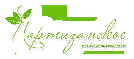 УП «Партизанское»