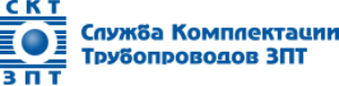 Служба комплектации трубопроводов ЗПТ