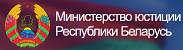 Министерство юстиции РБ