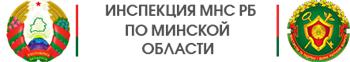 Инспекция МНС по Минской области