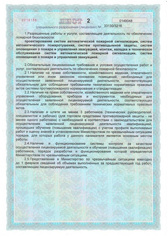 Лицензия МЧС 2 лист