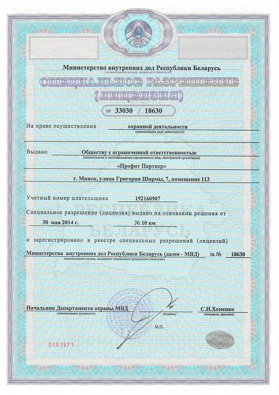 Лицензия МВД