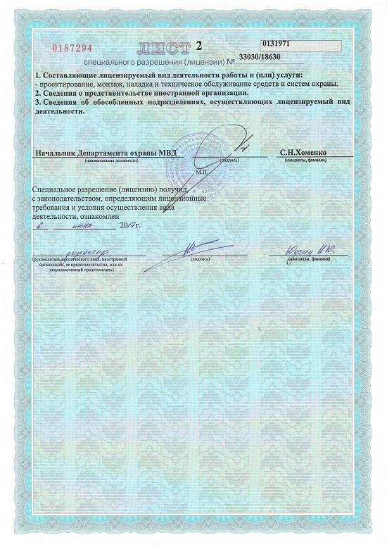 Лицензия МВД виды деятельности