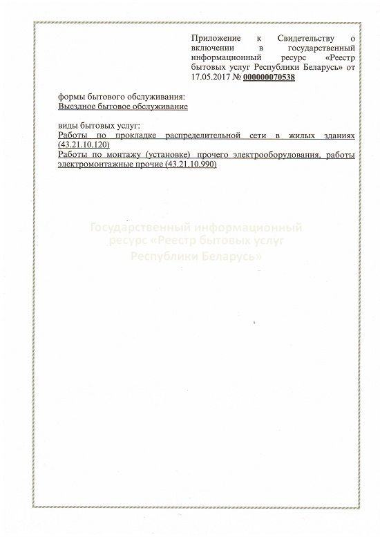 """Свидетельство о включении в государственный информационный ресурс """"Реестр бытовых услуг Республики Беларусь"""":"""