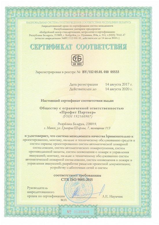 Сертификат соответствия ISO9001-2015 СТБ