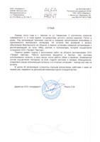 """ООО """"Альфарент"""""""
