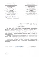 """""""РЕМАВТОДОР Первомайского района г. Минска"""""""