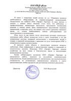 """ООО """"ПКФ Ясса"""" (сеть аптек)"""