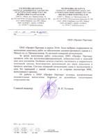 """ОАО """"Строительно-монтажный трест №8"""" филиал Мостоотряд №88"""