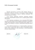 ООО «Компания Зодчий» (производство деревянных домов)