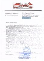 """ООО """"СтройМАСТЕРком"""""""