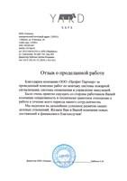 "ООО ""Елеана"" (Кафе ""YARD"")"