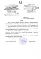 УП «ЖРЭО Первомайского района г. Минска»